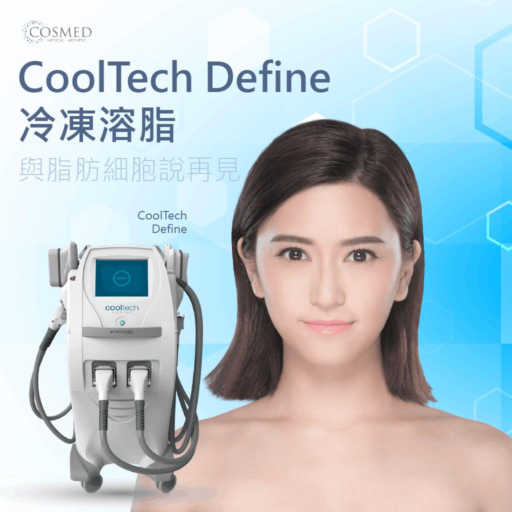 COOLTECH DEFINE 冷凍溶脂