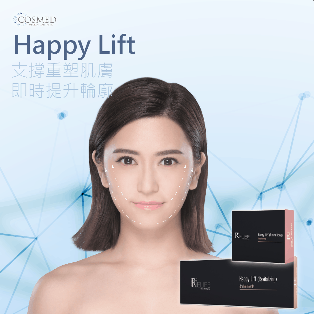 Happy Lift™ (Revitalizing) 樂提線_cosmed2
